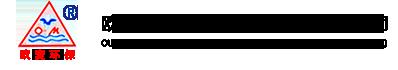 欧麦环保设备工程(无锡)有限公司